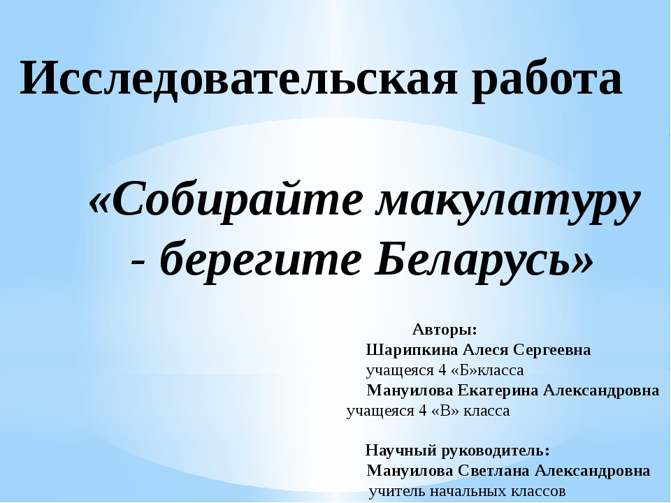 Авторы: Шарипкина Алеся Сергеевна учащеяся 4 «Б»класса Мануилова Екатерина Ал...