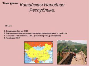 Китайская Народная Республика. Тема урока: ПЛАН: 1. Территория Китая. ЭГП 2.
