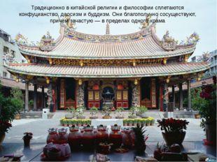 Традиционно в китайской религии и философии сплетаются конфуцианство, даосиз