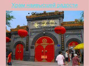 Храм наивысшей радости