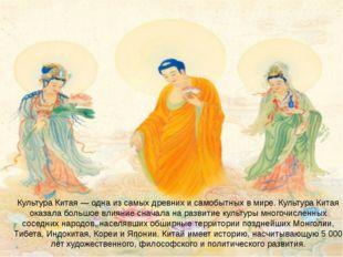 Культура Китая — одна из самых древних и самобытных в мире. Культура Китая ок