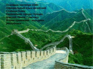 Основана 1октября 1949г. Официальный язык китайский. Столица Пекин Крупнейшие