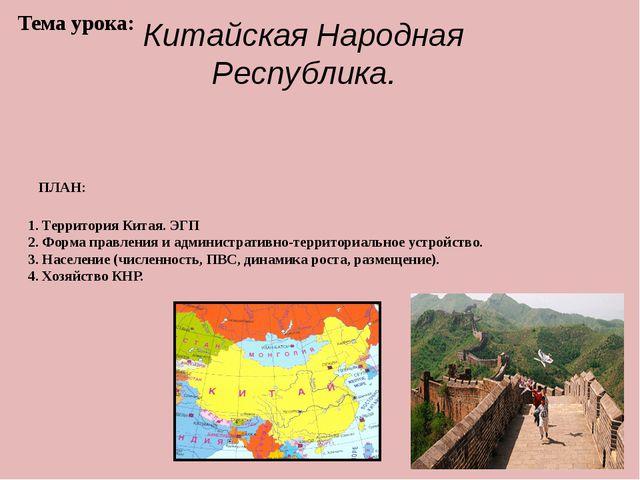 План-конспект по географии китайская народная республика
