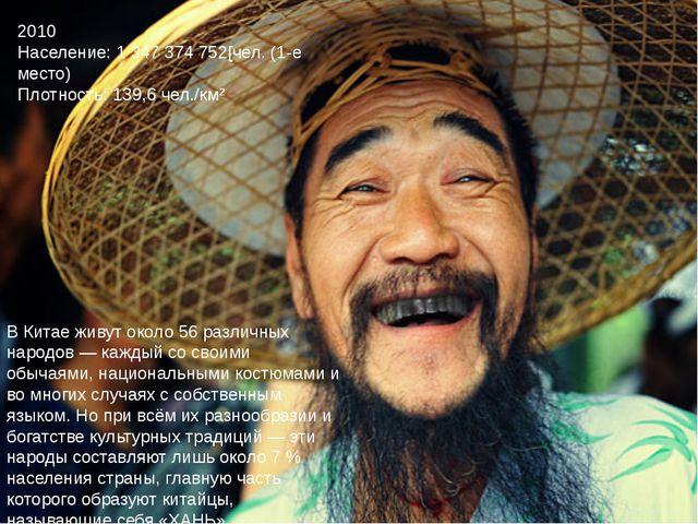 В Китае живут около 56 различных народов— каждый со своими обычаями, национа...