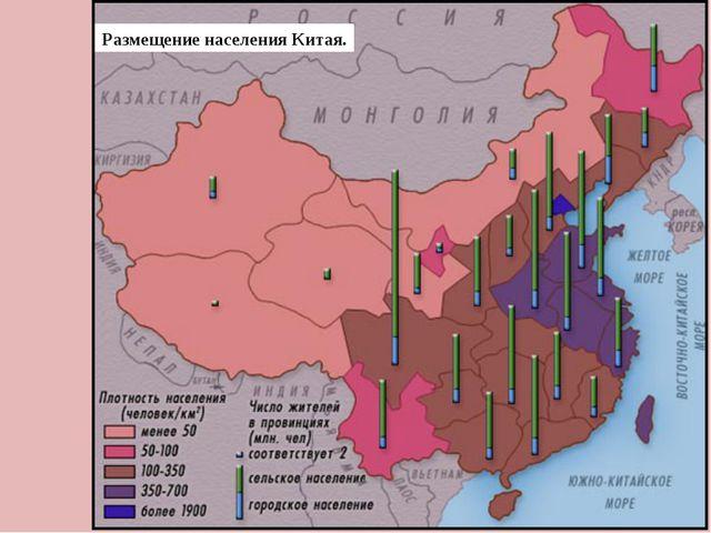 Размещение населения Китая.