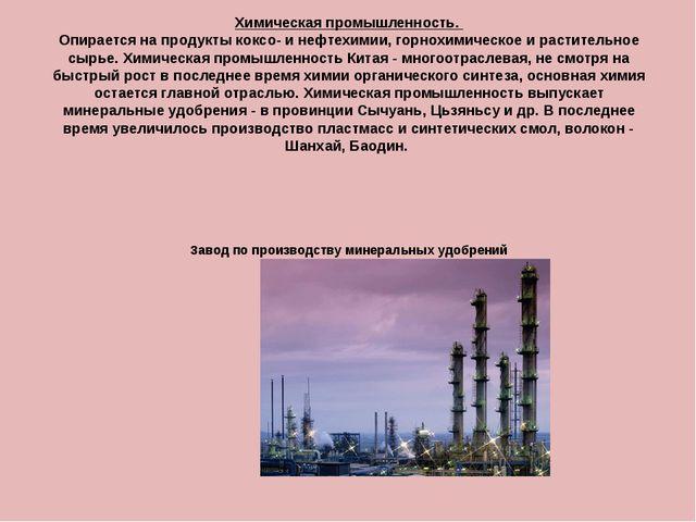 Химическая промышленность. Опирается на продукты коксо- и нефтехимии, горнохи...
