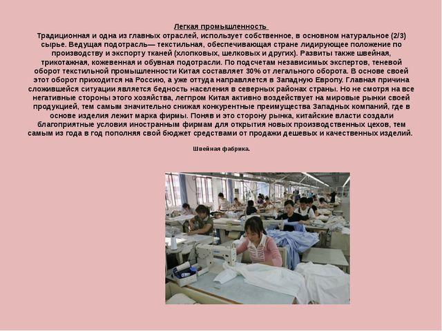 Легкая промышленность Традиционная и одна из главных отраслей, использует соб...