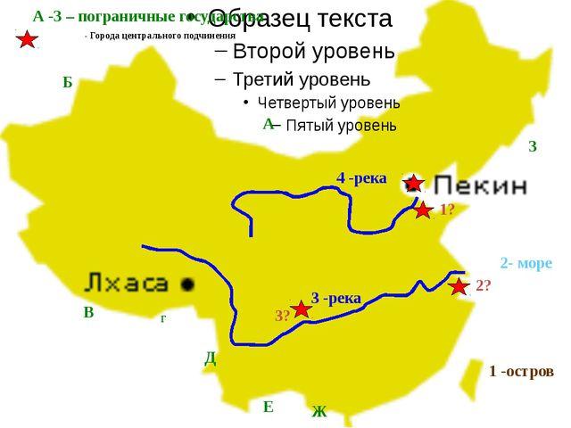 1 -остров 2- море А Б В Г Д Е Ж З А -З – пограничные государства 3 -река 4 -...