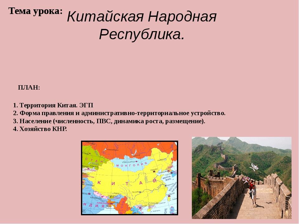 Китайская Народная Республика. Тема урока: ПЛАН: 1. Территория Китая. ЭГП 2....