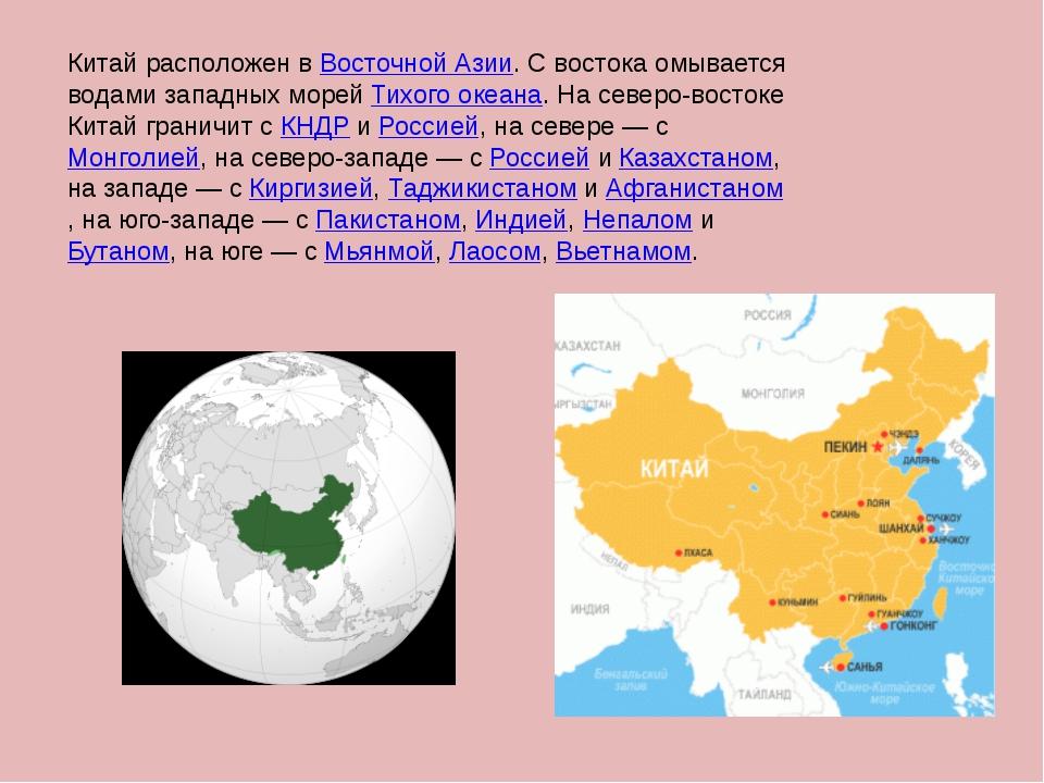 Китай расположен в Восточной Азии. С востока омывается водами западных морей...