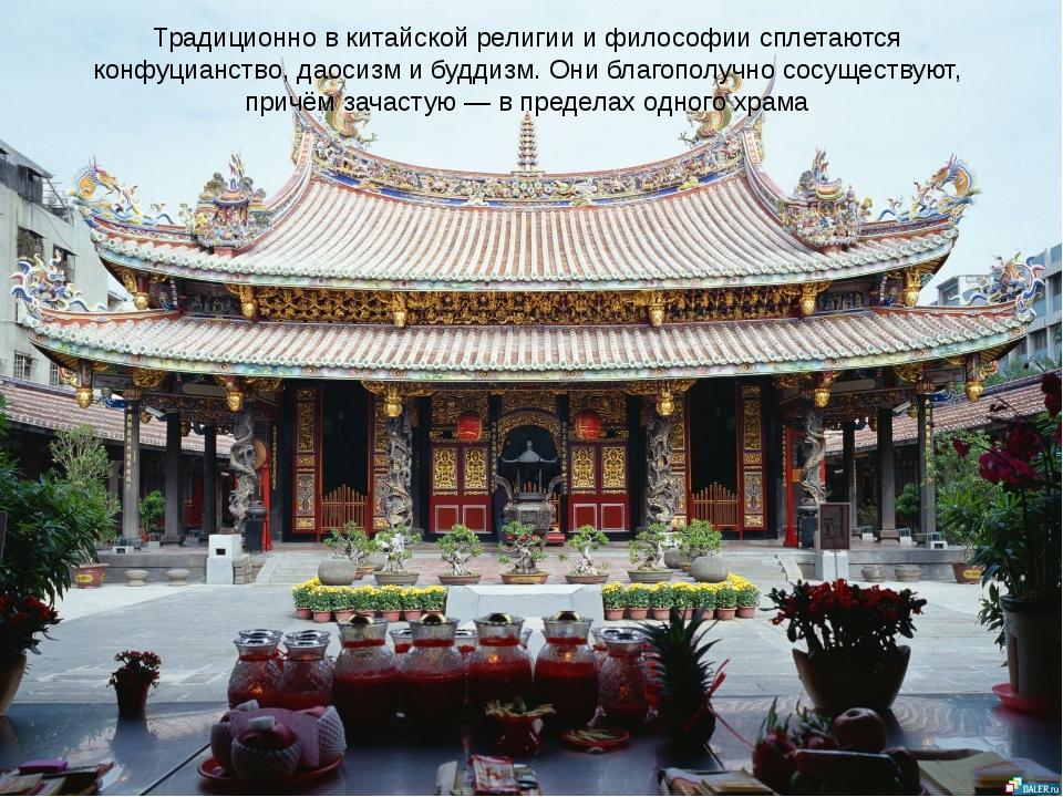 Традиционно в китайской религии и философии сплетаются конфуцианство, даосиз...