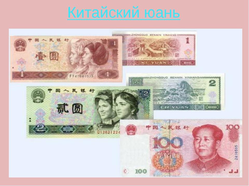 Сколько в банке стоит юань