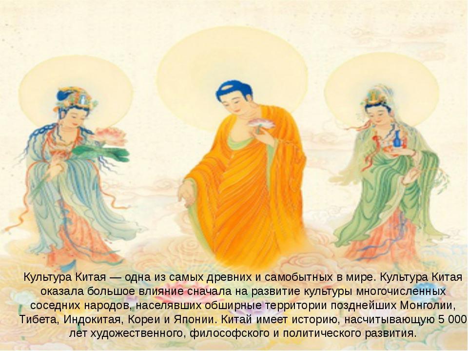Культура Китая — одна из самых древних и самобытных в мире. Культура Китая ок...
