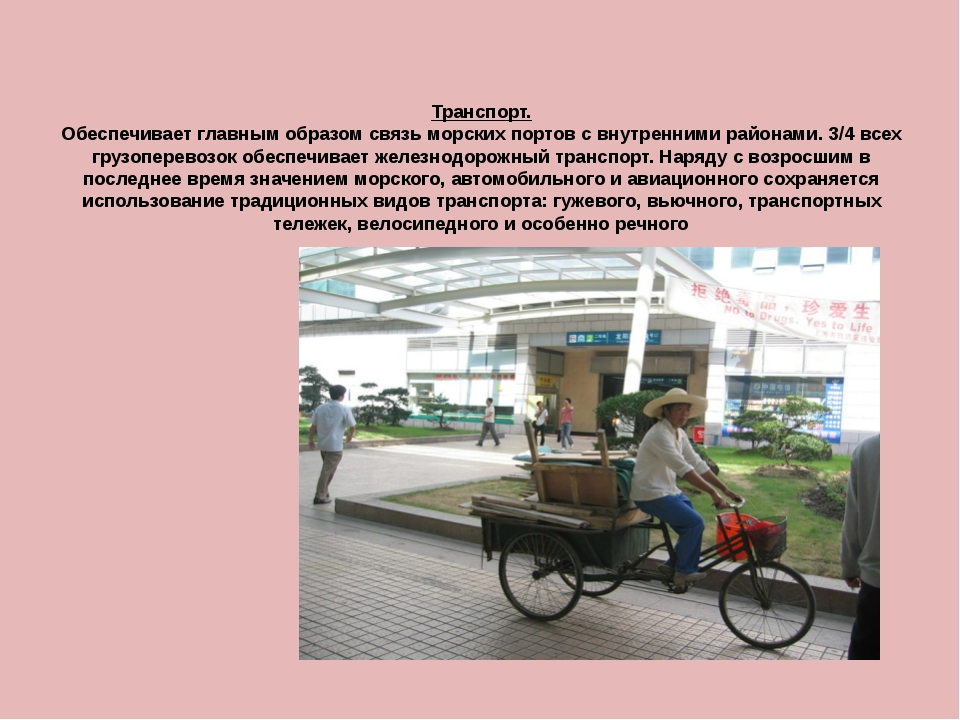 Транспорт. Обеспечивает главным образом связь морских портов с внутренними ра...