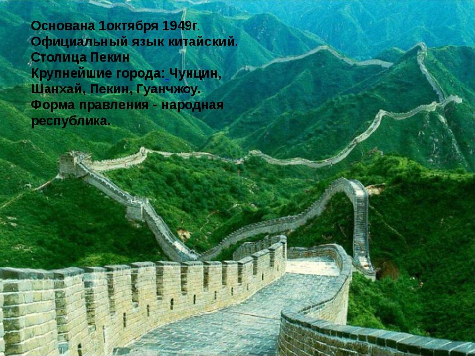 Основана 1октября 1949г. Официальный язык китайский. Столица Пекин Крупнейшие...