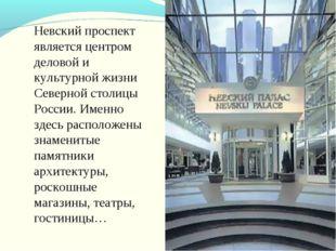 Невский проспект является центром деловой и культурной жизни Северной столицы