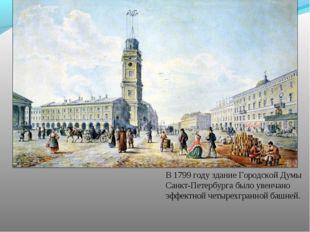 В 1799 году здание Городской Думы Санкт-Петербурга было увенчано эффектной че