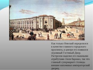 Как только Невский определился в качестве главного городского проспекта, в це
