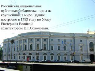 Российская национальная публичная библиотека - одна из крупнейших в мире. Зд
