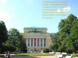 Распространённое название театра «Александринский» возникло в1832 году, когда