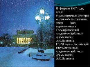 В феврале 1937 года, когда страна отмечала столетие со дня гибели Пушкина, т