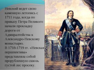 Невский ведет свою каменную летопись с 1711 года, когда по приказу Петра Вели