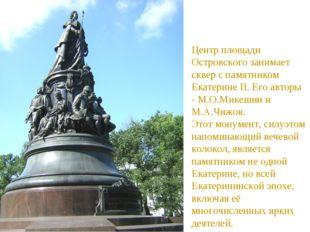 Центр площади Островского занимает сквер с памятником Екатерине II. Его авто
