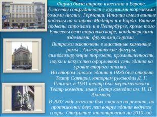 Фирма была широко известна в Европе, Елисеевы сотрудничали с крупными торговы