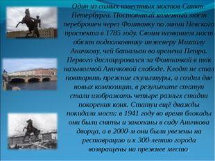 Один из самых известных мостов Санкт-Петербурга. Постоянный каменный мост пер