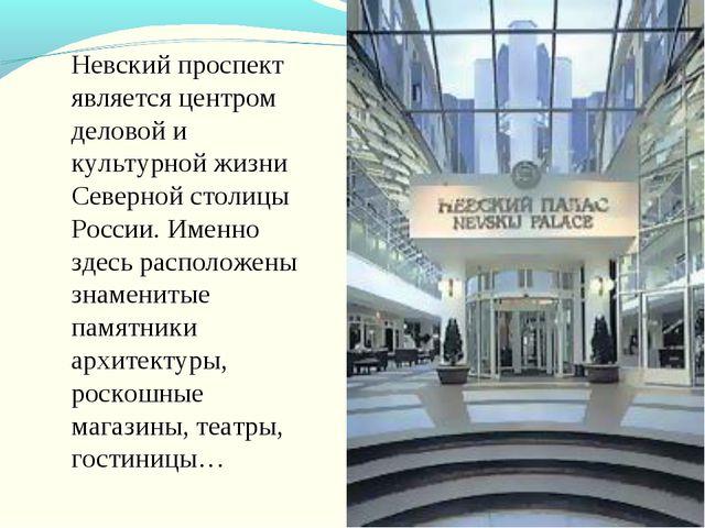 Невский проспект является центром деловой и культурной жизни Северной столицы...
