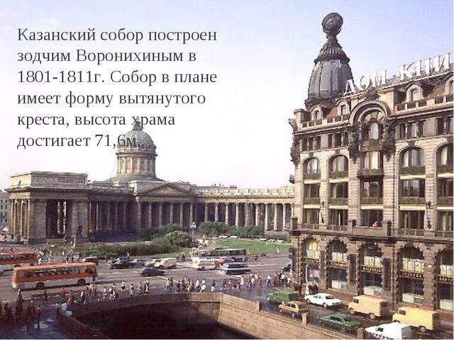 Казанский собор построен зодчим Воронихиным в 1801-1811г. Собор в плане имеет...