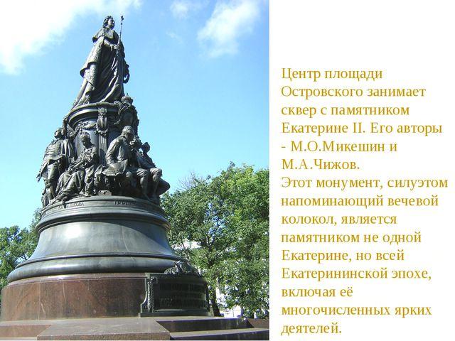 Центр площади Островского занимает сквер с памятником Екатерине II. Его авто...