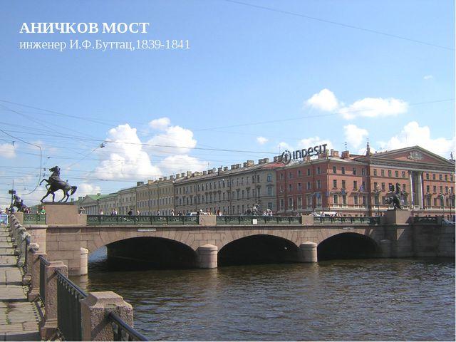 АНИЧКОВ МОСТ инженер И.Ф.Буттац,1839-1841