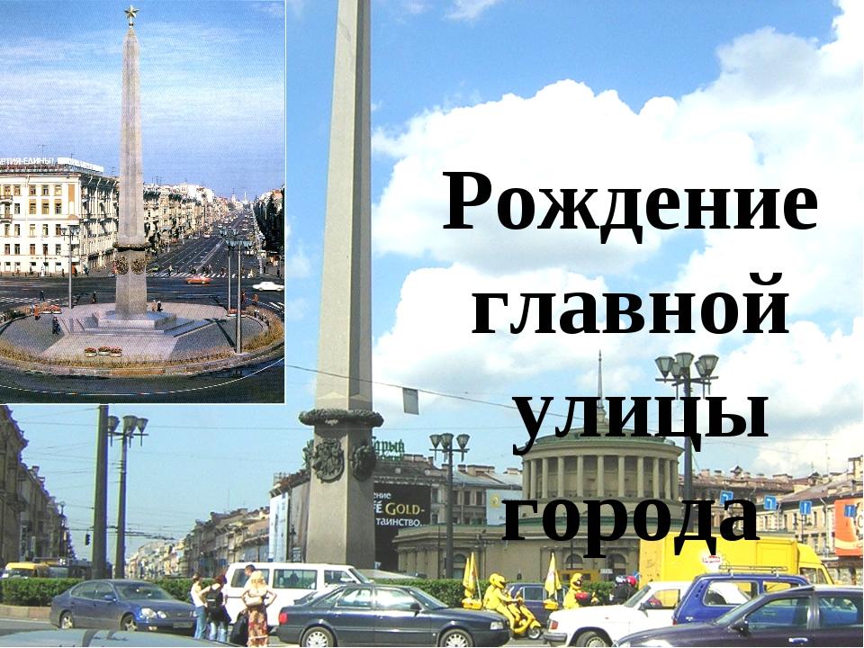 Рождение главной улицы города