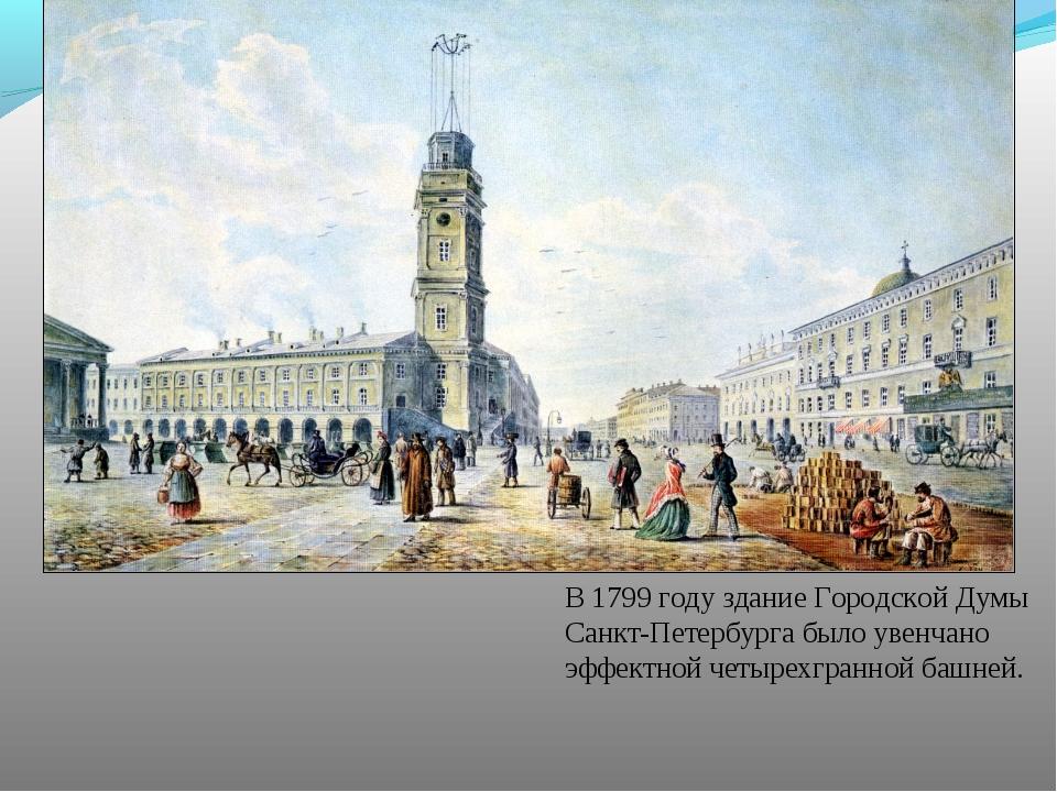 В 1799 году здание Городской Думы Санкт-Петербурга было увенчано эффектной че...