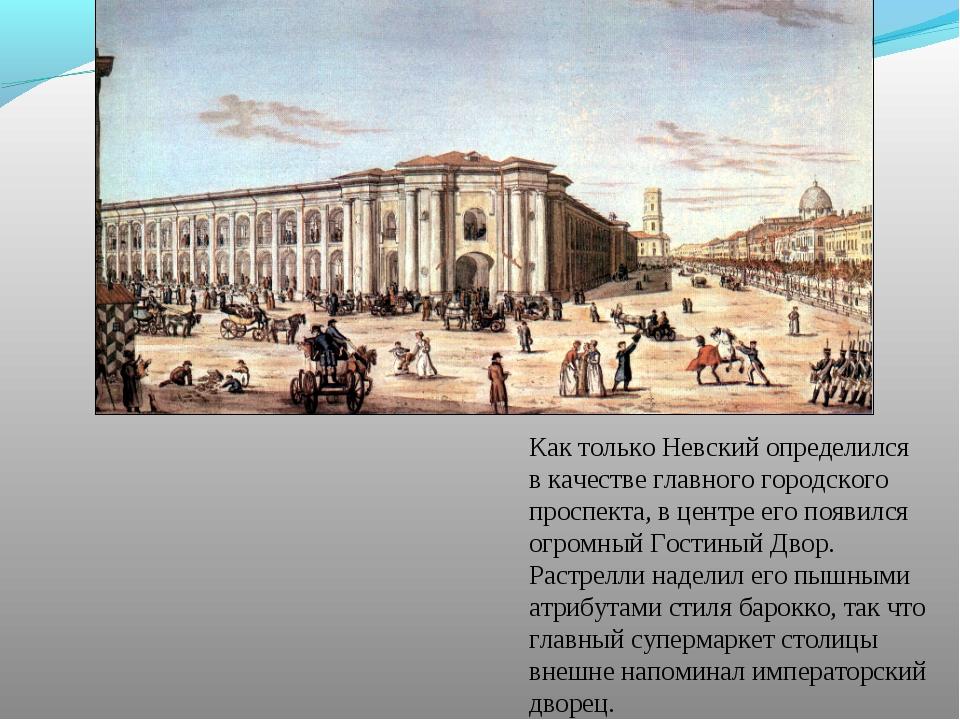 Как только Невский определился в качестве главного городского проспекта, в це...