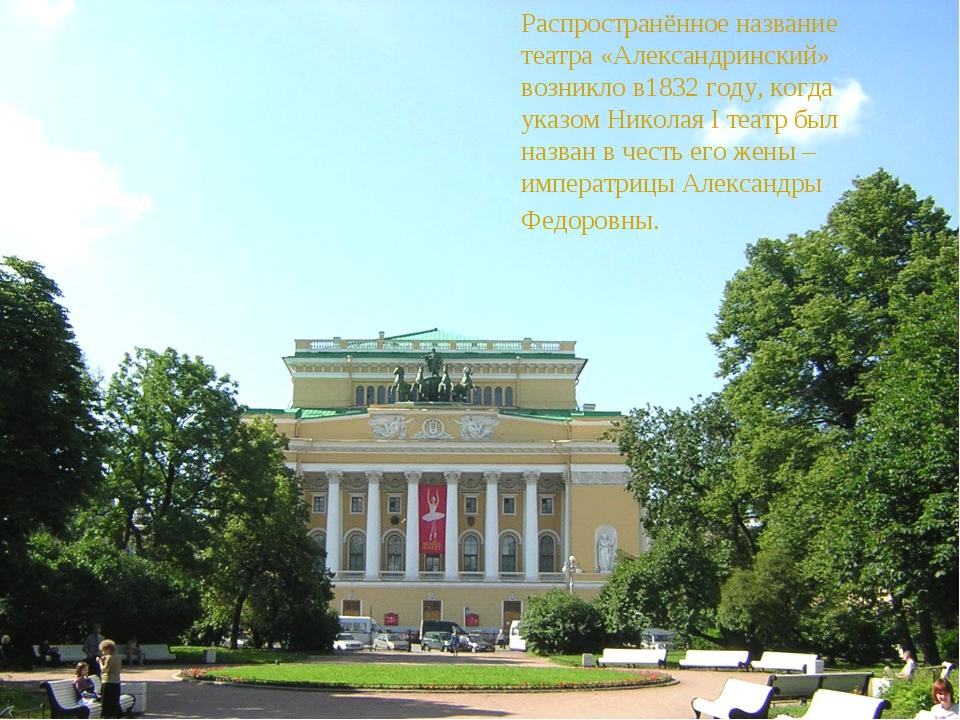 Распространённое название театра «Александринский» возникло в1832 году, когда...