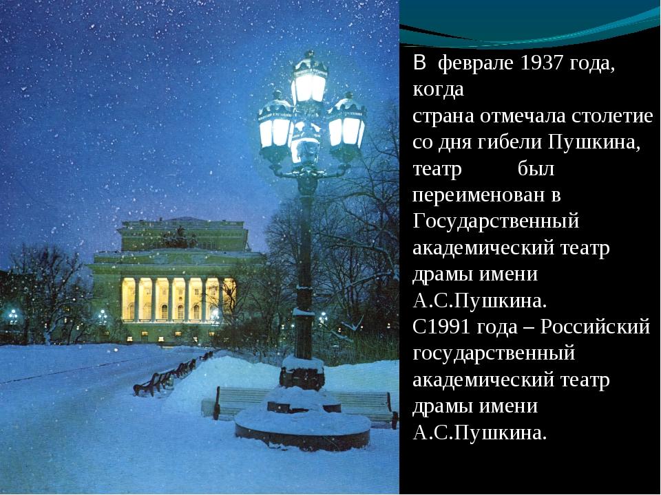 В феврале 1937 года, когда страна отмечала столетие со дня гибели Пушкина, т...