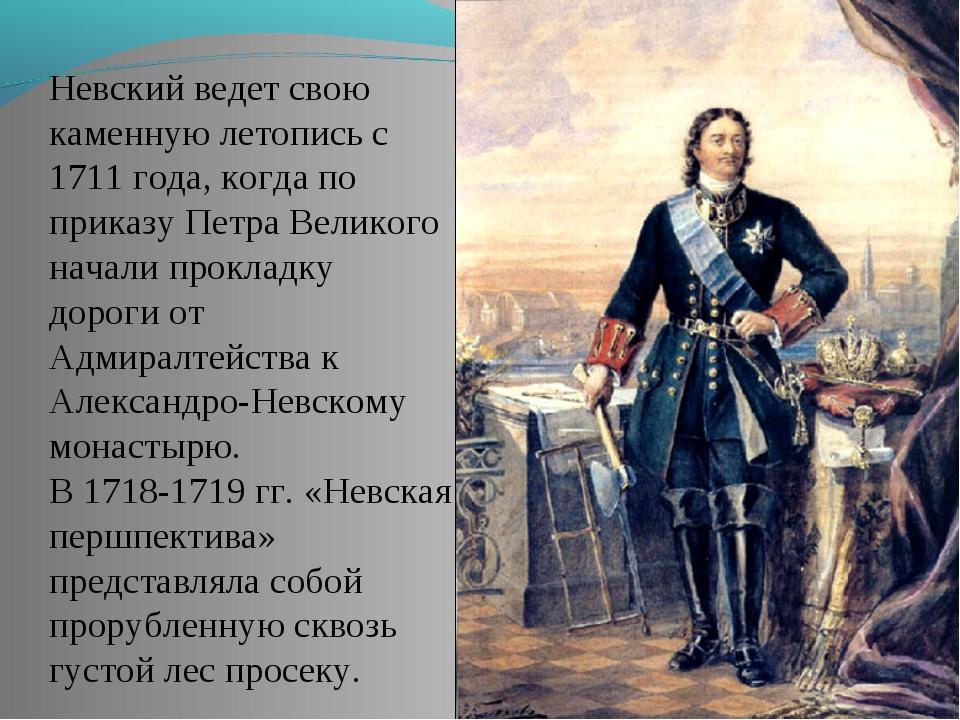 Невский ведет свою каменную летопись с 1711 года, когда по приказу Петра Вели...