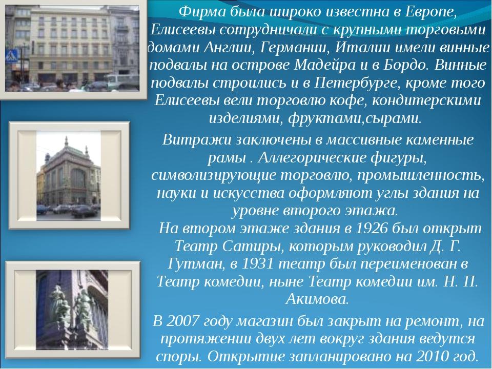Фирма была широко известна в Европе, Елисеевы сотрудничали с крупными торговы...
