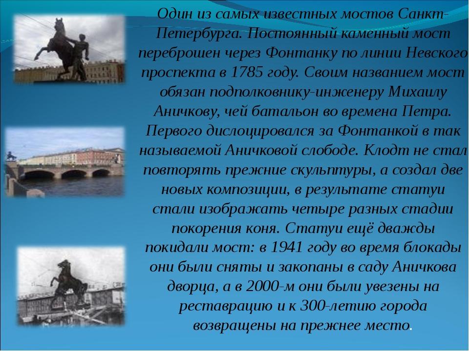 Один из самых известных мостов Санкт-Петербурга. Постоянный каменный мост пер...