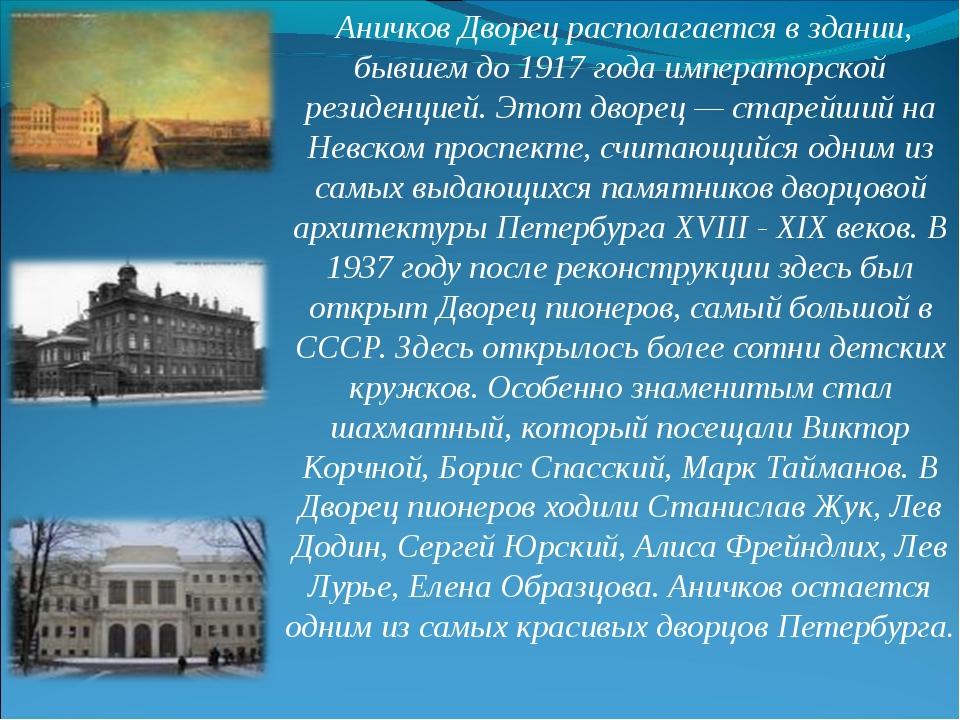 Аничков Дворец располагается в здании, бывшем до 1917 года императорской рез...