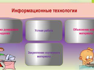 Информационные технологии Проверка домашнего задания Устная работа Объяснение
