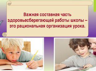 Важная составная часть здоровьесберегающей работы школы – это рациональная ор