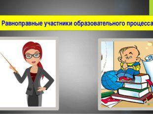 Равноправные участники образовательного процесса.