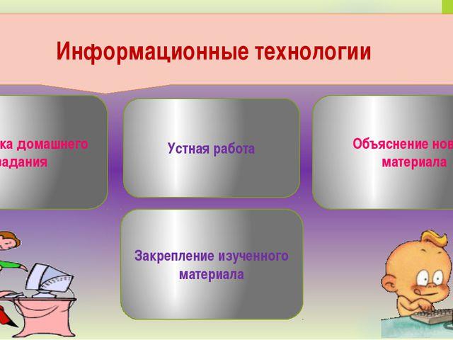 Информационные технологии Проверка домашнего задания Устная работа Объяснение...