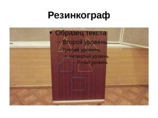 Резинкограф