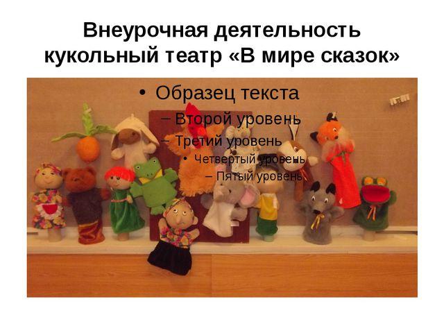 Внеурочная деятельность кукольный театр «В мире сказок»