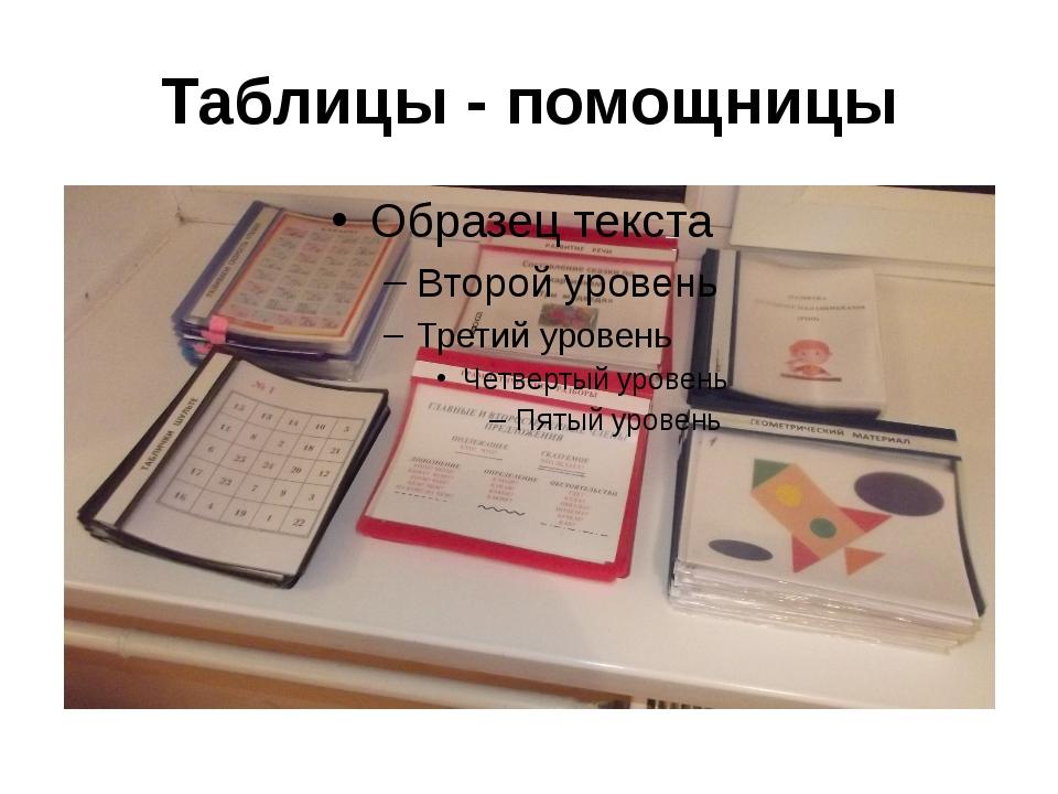 Таблицы - помощницы