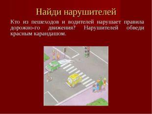 Найди нарушителей Кто из пешеходов и водителей нарушает правила дорожного дв